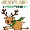 Подслушано. МБОУ СОШ №24 г.Альметьевск