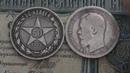 50 копеек 1922 Цена стоимость разновидности