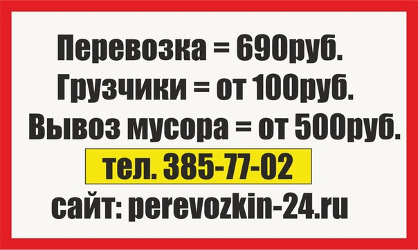 Сайт perevozkin 24 ru