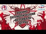 Военно-патриотический фестиваль Югры 2019