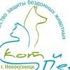 """ОЗЖ """"Кот и Пес"""", Новокузнецк."""