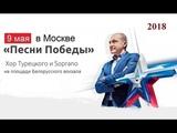 Хор и Soprano Турецкого - Песни Победы (Москва. 9 мая 2018)