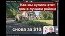 $10 ? почему бы не купить этот дом для перепродажи