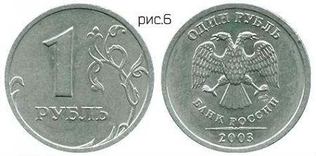 Российские рубли редкие монеты знак отличный движенец цена