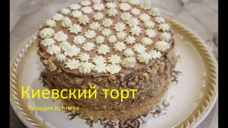 Киевский торт с орешками кешью