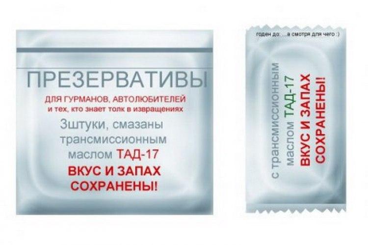 Для гурманов, автолюбителей и тех, кто знает толк в извращениях хD презерва