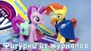 САНБЁРСТ - обзор фигурки из журнала My Little Pony