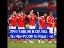"""""""Дух наш не сломлен!"""" Россияне благодарят сборную за игру"""