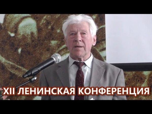 Ленин о революции. К.К.Шабусов. XII Ленинская конференция