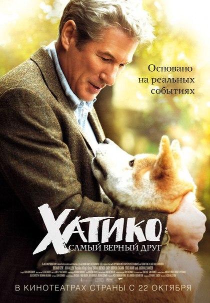 Хатико: Самый верный друг (2008)
