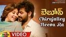Balloon Telugu Movie Songs Chirujalley Neevu Ra Full Video Song 4K Anjali Yuvan Shankar Raja