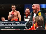 Новости о возвращении Кличко, Макгрегор о бое с Хабибом, Уайлдер-Фьюри 2 | FightSpace