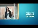 """смотри сериал """"Улица"""" на канале ТНТ сегодня в 14.30!"""