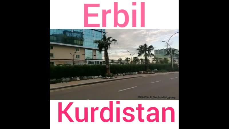 Столица Курдистана -Эрбиль