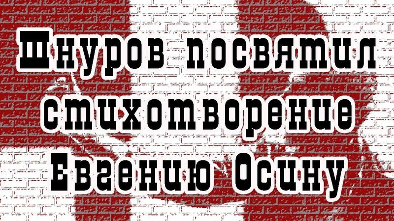 Шнуров посвятил стихотворение Евгению Осину