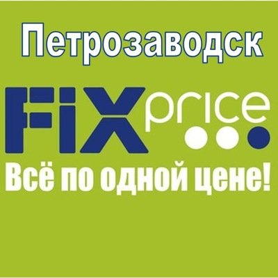 Fix Price, 28 апреля , Петрозаводск, id227797124