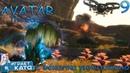 James Camerons Avatar The Game - 2 осколка уничтожено! 9