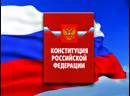 ЗНАЕМКОНСТИТУЦИЮРФ /Управление Росгвардии по Тюменской области