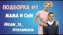 ПОДБОРКА МАМА И СЫН 1 | АНДРЕЙ БОРИСОВ | ЛИЛИЯ АБРАМОВА