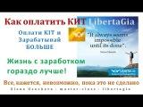 Как оплатить КИТ LibertaGia Зачем и кто платит kit