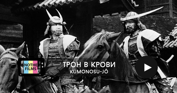 Трон в крови (Kumonosu-j?)