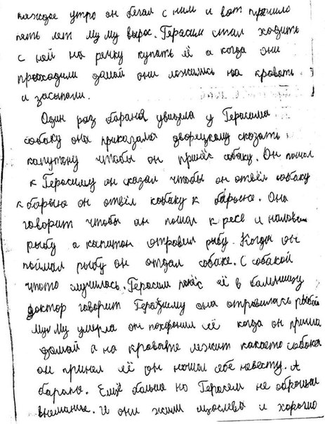 сочинения по ревизору: