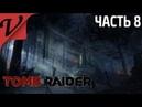 Tomb Raider ➤ Прохождение ➤ Часть 8 (Лес )