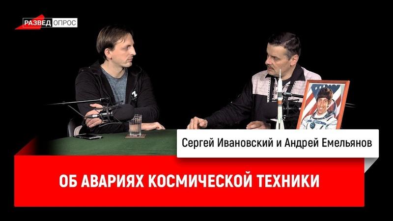 Андрей Емельянов об авариях космической техники