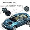Авто | ГБО в Челябинске | gaschel.ru | 270-72-69