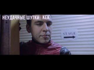 Дэдпул Шутник))) #GSF