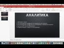Настройка контекстной рекламы Яндекс.Директ фирме в Москве