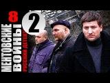 Ментовские войны 2 серия 8 сезон (2014) Боевик детектив криминал фильм сериал