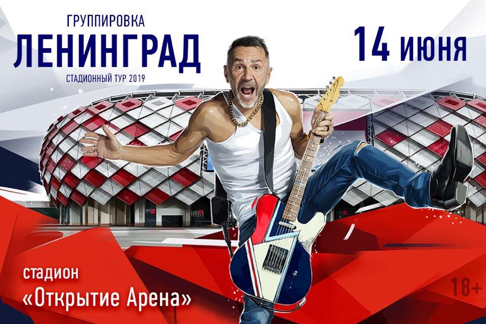 """Концерт группы """"Ленинград"""" на """"Открытие Арене"""""""