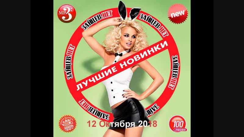 Зайцев.нет - Лучшие новинки - 12 Октября 2018