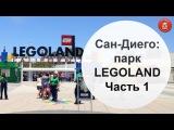 Видеоблог о жизни в США: Сан-Диего, день 2. Парк Леголенд (Legoland)