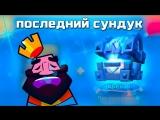Holdik ЭТО ПОСЛЕДНИЙ СУНДУК НА ЭТОМ АККАУНТЕ _ Clash Royale