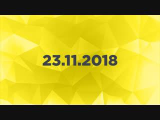 Игровые новости 23.11.2018