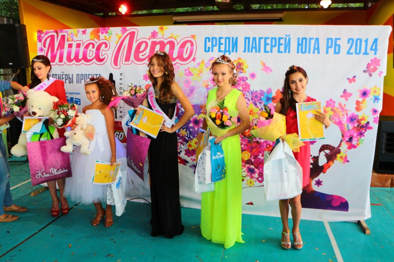Детское представление для конкурса мисс