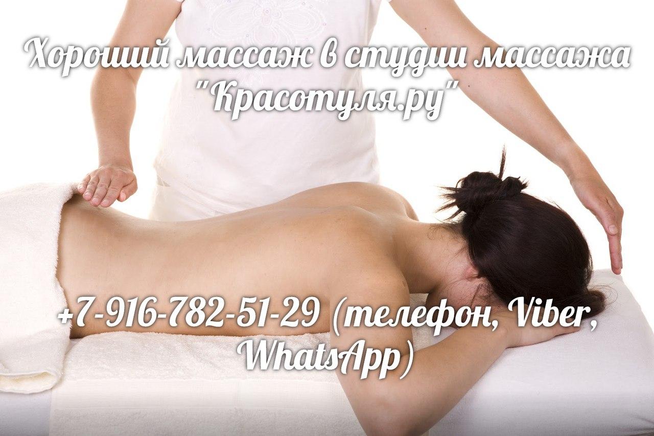 Эротический массаж для женщины отзыв в спб индивидуалки марина в спб
