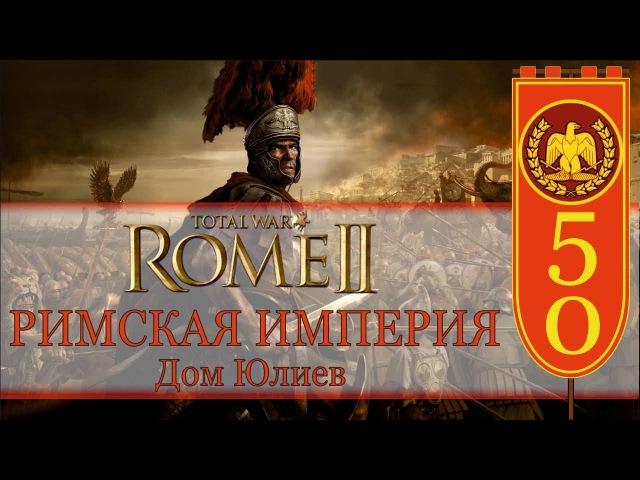 Total War: ROME 2 - Римская Империя №50 - Абсолютная Власть