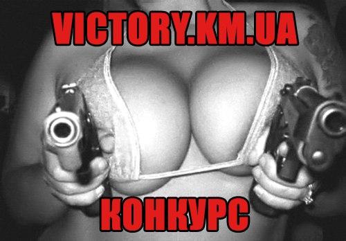 Почему я играю на VICTORY.KM.UA?!