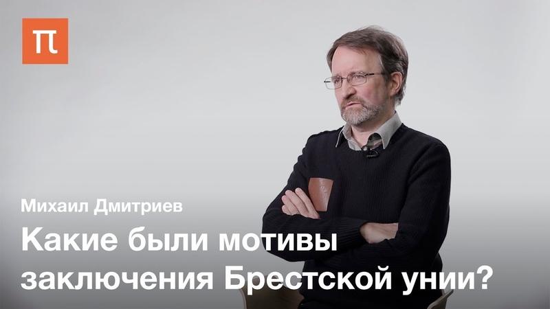 М.В.Дмитриев Бресткая уния