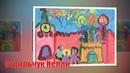 Конкурс детского рисунка Я рисую Россиию