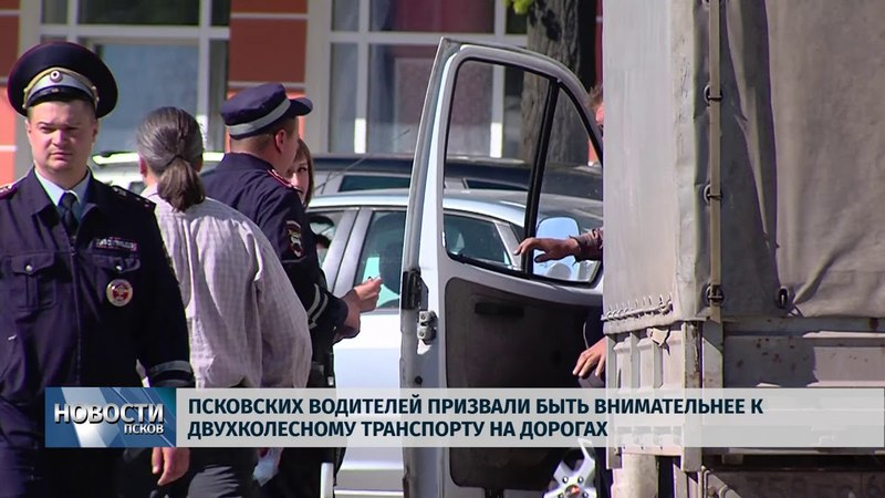 Новости Псков 11.05.2018 Псковских водителей призвали быть внимательнее к двухколёсному транспорту