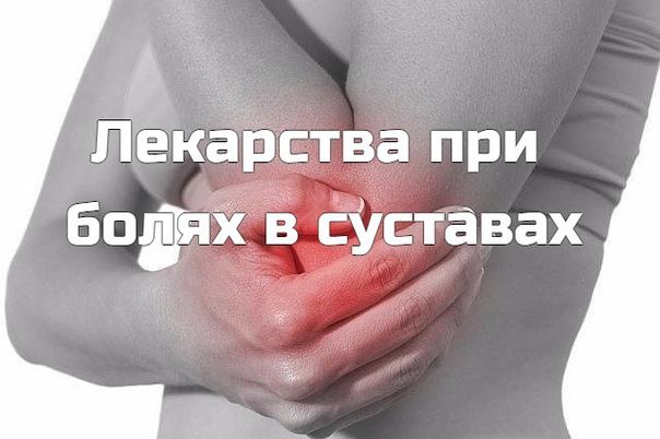 Лекарства при болях в суставах. Не потеряйте