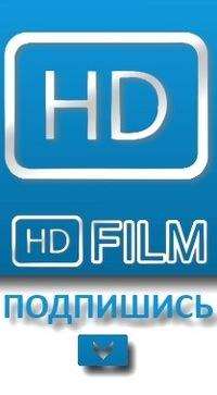 Hd Фильм Скачать Торрент - фото 8