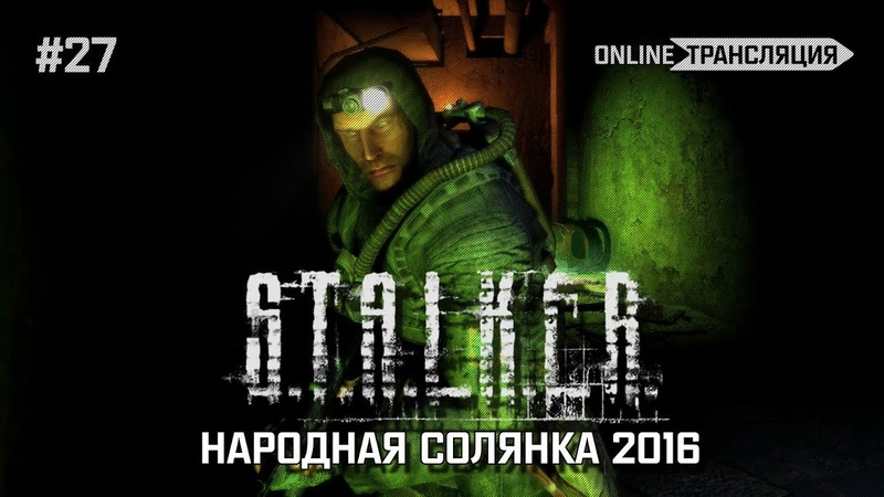 S.T.A.L.K.E.R.: Народная Солянка 2016 - Красный лес 🔴 Stream 27