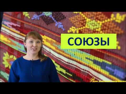 Видеоурок Союзы в Удмуртском языке - Урок 13