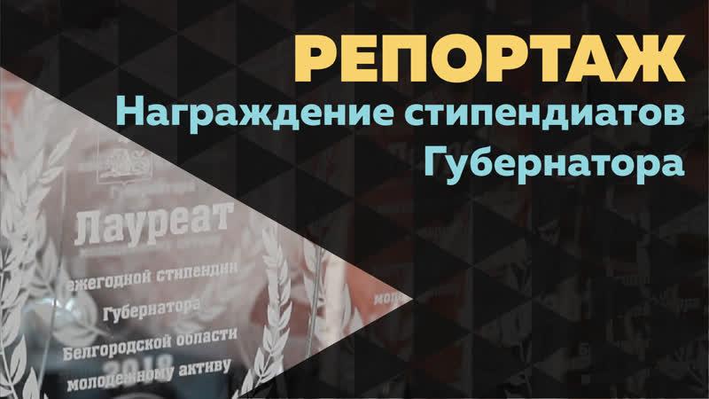 Награждение стипендиатов Губернатора Репортаж