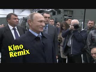 фильм большая перемена kino remix 2018 путин крамаров угар ржака до слез джокер смешные приколы никто не верит